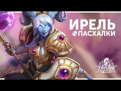 видео: Пасхалки heroes of the storm - Ирель | Русская озвучка