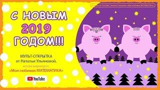 С новым 2019 годом!!! ❤ Мульт открытка от Натальи Ульяновой ❤  Год свиньи