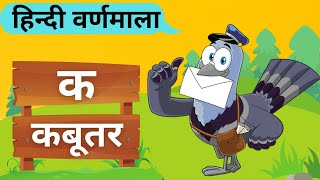 Learn hindi varnamala with live examples for childrens | k se kabutar kh se khargosh song | क ख ग घ