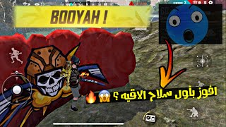 فري فاير | تحدي ان أفوز بأول سلاح ألاقيه 😱🔥 Free Fire Challeng BOOYAH with First weapon i get