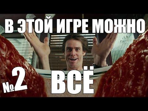 ИГРА, В КОТОРОЙ МОЖНО ВСЁ #3