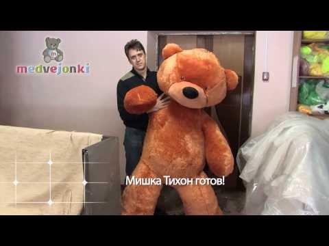 Большие плюшевые мишки Тихон, видео о производстве плюшевых мишек. Медвежонки. Небесная Фабрика