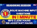 Reasoning Ability: Machine Input-Output for RBI Assistant Mains 2017