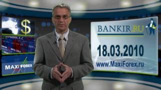 18.03.2010 Дневной обзор Финансового Рынка. Bankir-TV-MaxiForex.HD