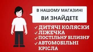 видео Дитячі товари б/в та нові ᐉ Купити дитячі товари в Україні за вигідною ціною