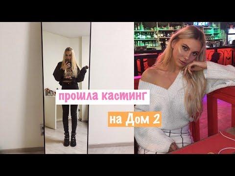 """Уютный Vlog: Прошла Кастинг На """"Дом-2"""""""