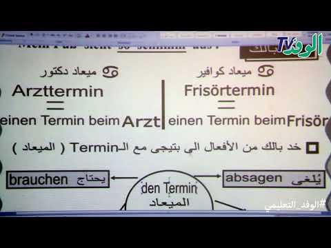 شرح الدس الأول من مادة اللغة الألمانية- 3 ثانوي