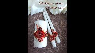 Свадебные свечи с цветами из полимерной глины мк/DIY семейный очаг своими руками в бордовом