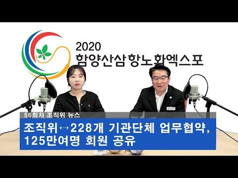 56회차 엑스포 조직위뉴스