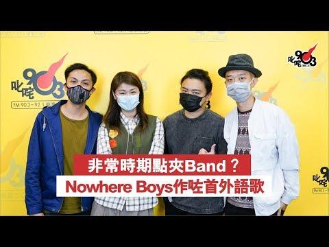 非常時期點夾Band? Nowhere Boys作咗首外語歌