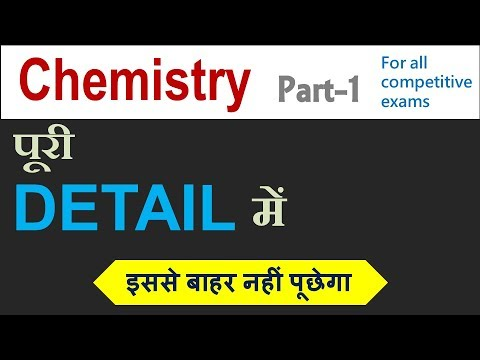 Chemistry for SSC CGL, CHSL, RRB, SBI PO Clerk and all state exams(Part-1)