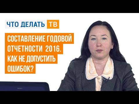 Составление годовой отчетности 2016. Как не допустить ошибок?