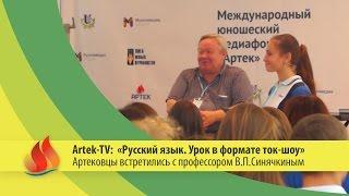 Artek-TV: «Необычный урок русского языка для артековцев провёл профессор В.П.Синячкин»
