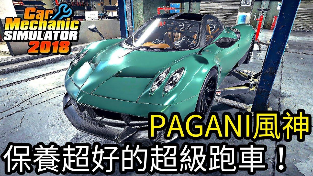 【Kim阿金】PAGANI風神 車主說錢不問題 叫我直接修好修滿《汽車修理工模擬2018》 - YouTube