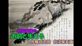 高橋直人作詞 花笠薫作曲 池多孝春編曲 村田英雄 RT07-2367 B 平成元年発売。