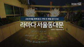라마다 서울 동대문호텔 LED감성 포토존 및 고보조명 …
