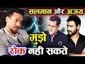 Salman Khan और Ajay Devgn के बारे में ये क्या बोल गए Tiger Shroff
