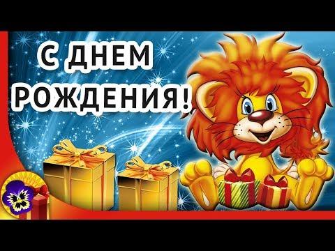День рождения детей 🎁 Оригинальное поздравление с днем рождения РЕБЕНКУ