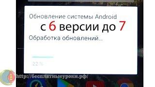Обновление Андроид 6 до 7 версии на телефоне Asus ZenFone3
