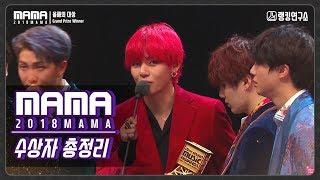 [랭킹연구소] 2018 MAMA 수상자 총정리 (최종) :: K-POP 2018 MAMA Music Awards Winners (Fin)