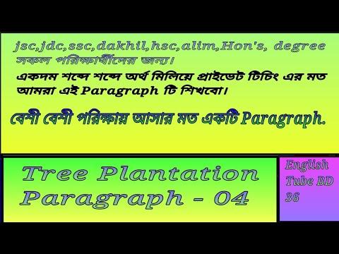 Tree plantation. Paragraph 04. English tube bd 36 - YouTube