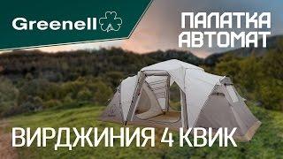 Комфортная палатка ВИРДЖИНИЯ 4 КВИК Greenell