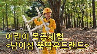 [6세 목공체험] 남이섬 뚝딱 우드랜드