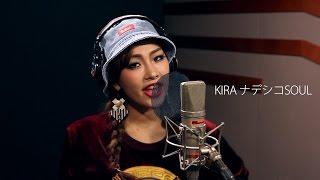 KIRA - ナデシコSOUL 2015.2.4発売「LISTENER KILLER」収録 thumbnail