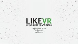 Креативное агентство LikeVR / Проект: MERCEDES(, 2017-09-05T18:06:42.000Z)