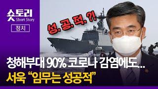 [숏토리:정치] 청해부대 90% 코로나 감염에도... …