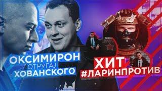 Oxxxymiron отругал Хованского, #ЛАРИНПРОТИВ, Вызов RickeyF