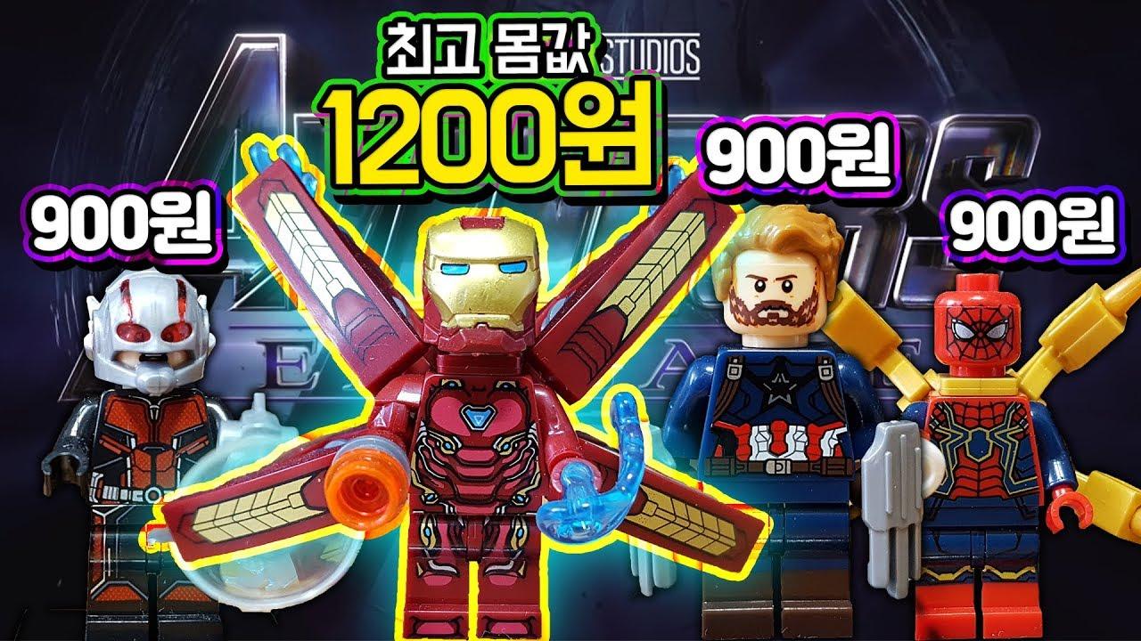 최고 몸값 1,200원 아이언맨+스파이더맨+캡틴아메리카+앤트맨 [Oh!오마주]