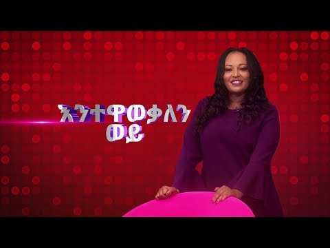 እንተዋወቃለን ወይ / Sunday With EBS Entewawekalen Wey EBS Special Show