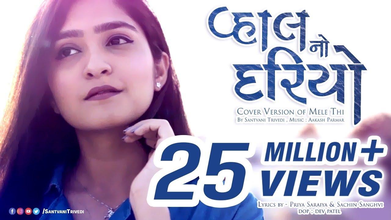 Download Vahal No Dariyo | Valam | Mele Thi Cover by @Santvani Trivedi | New Gujarati Song | Aakash Parmar