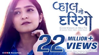 Vahal No Dariyo   Valam   Mele Thi Cover by @Santvani Trivedi   New Gujarati Song   Aakash Parmar