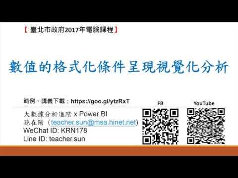 SPSS Modeler- Data Preparation and Manipulation(3) (8/29台北場)来源: YouTube · 时长: 13 分钟33 秒