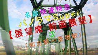 名鉄快速特急【パノラマSuper 展望席 前面展望③(知立駅→豊橋駅)】