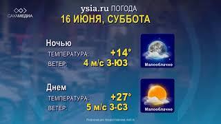 Погода на выходные в Якутске на 15, 16 и 17 июня