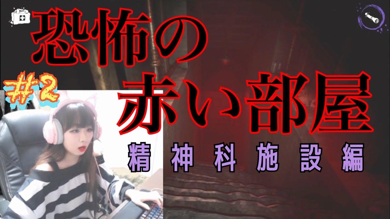 【恐怖の赤い部屋】#2 新マップでドキドキの地下室儀式。大食いチャンピオンと探索【DEVOUR】