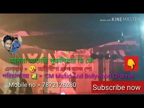 💐💐পুরুলিয়া DJ new songs stage show // dedicated  by CM Music and Bollywood channel // 👍👌