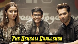 The Bengali Challenge ft. Varun Dhawan | Alia Bhatt | The Bong Guy