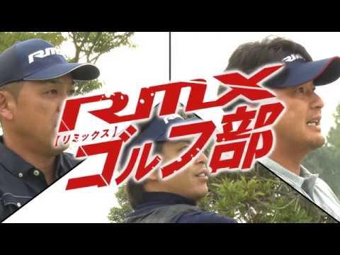 【ヤマハゴルフ】RMXゴルフ部 第1回