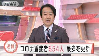 全国のコロナ重症者654人 最多を更新(2020年12月26日) - YouTube