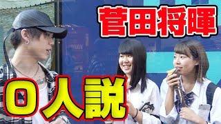 はっきり申し上げておきますが、 菅田将暉さん大好きです。軽い嫉妬です...