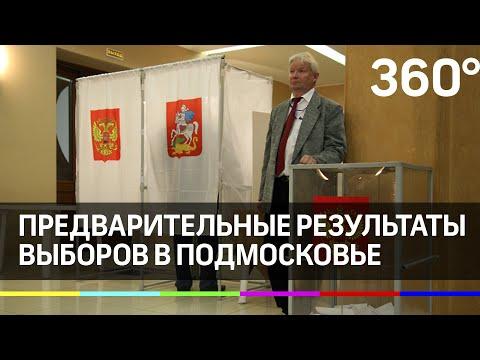 Предварительные итоги выборов в Московской области