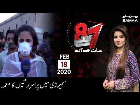 Karachi Keamari Gas