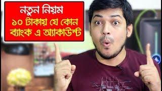 মাত্র ১০ টাকা জমা দিয়ে  নতুন ব্যাংক হিসাব যে কোন ব্যাংক এ !How to open a bank account in Bangladesh
