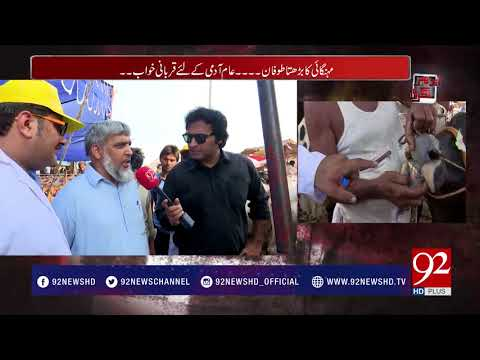 Andher Nagri - 27 August 2017 - 92NewsHDPlus