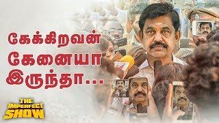 BJP-யை கடுப்பேத்திய சுப்பிரமணிய சுவாமி! | தி இம்பர்ஃபெக்ட் ஷோ 23/01/2019