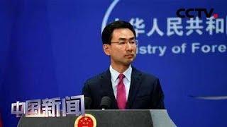 [中国新闻] 中国外交部:强烈敦促美方恪守承诺 停止售台武器 | CCTV中文国际